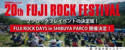 毎回大好評の「FUJI ROCK DAYS」、5月21・22日に渋谷にて開催!