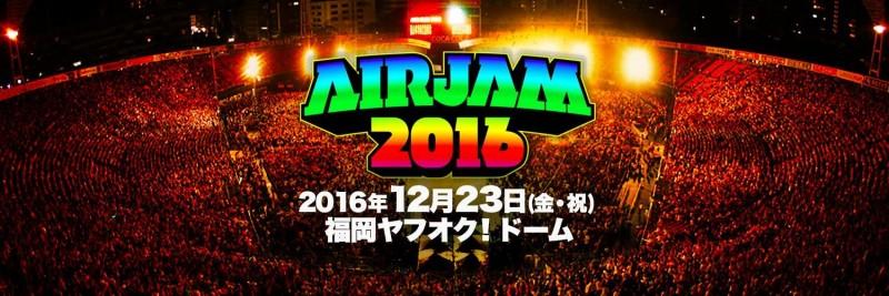 airjam201602