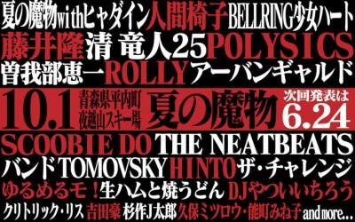 POLYSICS、藤井隆、ザチャレら10組出演決定!「夏の魔物」出演者第2弾発表!