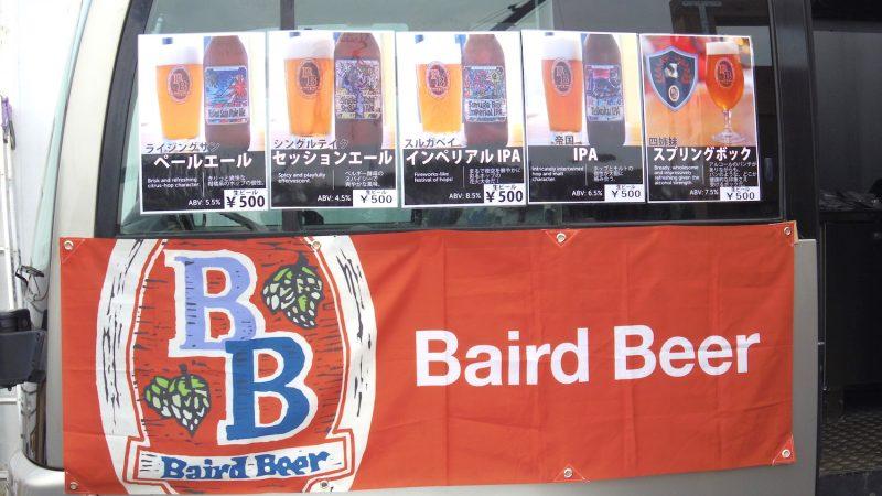 最初の1杯は静岡のBaird Brewing(ベアードブルーイング)に決定。 頭文字を重ねたロゴが可愛い!