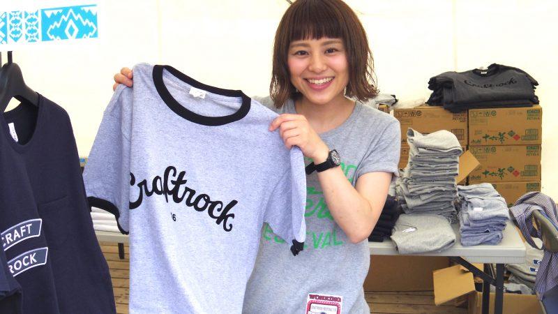グッズもオシャレな「クラフトロック」!Festival Life編集部もお土産にトリムTシャツを購入。