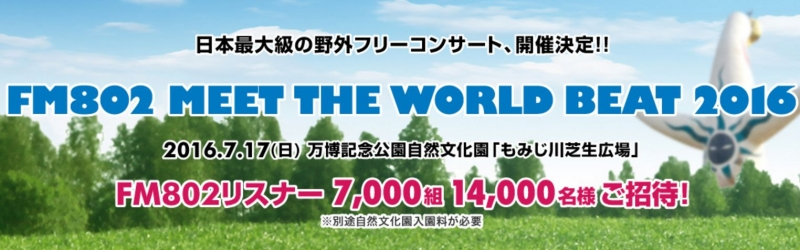 meettheworldbeat