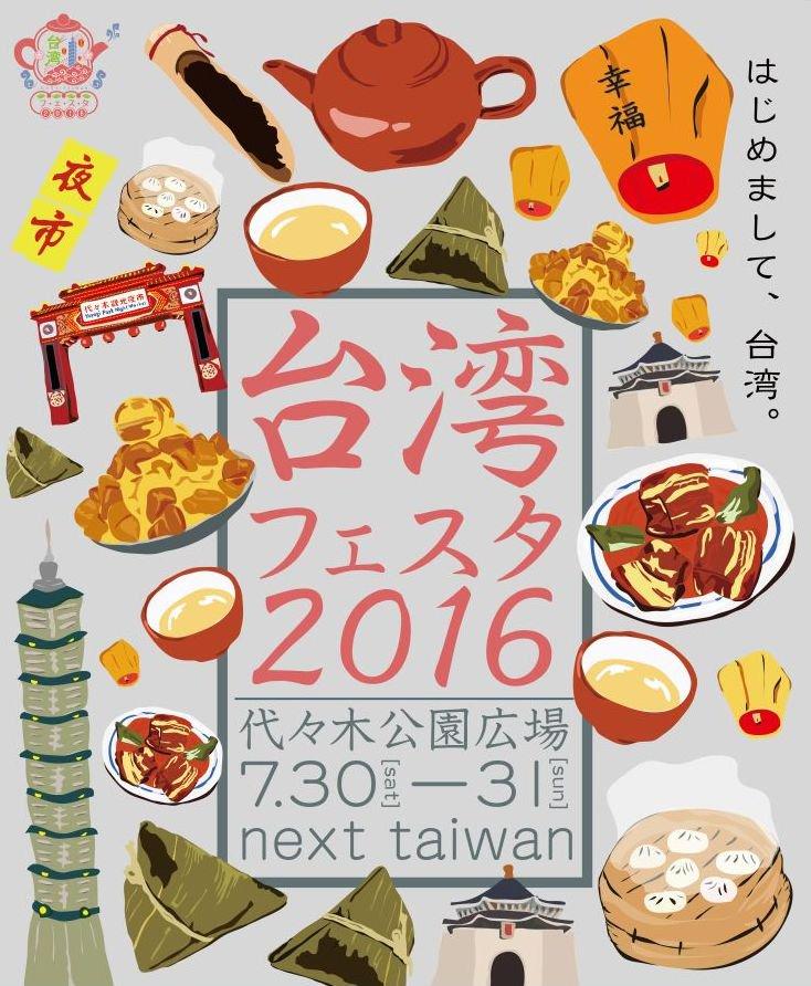 台湾フェスタ004