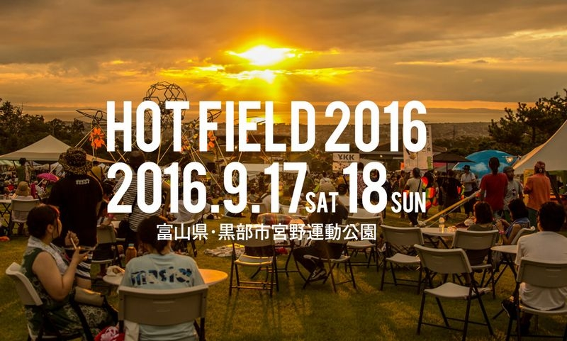 hotfield