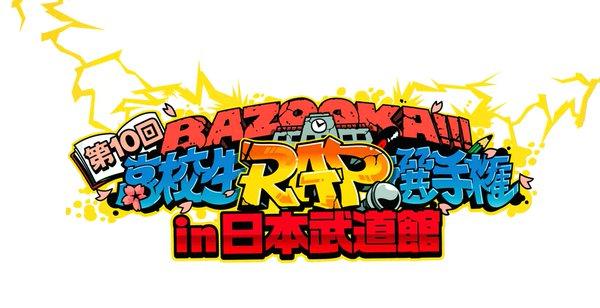 bazookarapsensyuken (1)