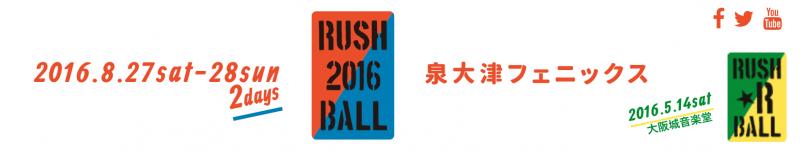rushball2016