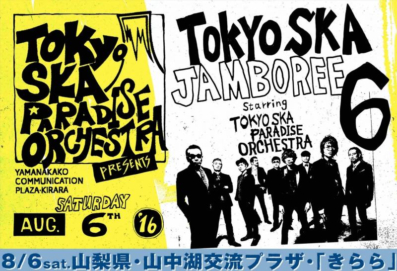 tokyoskajamboree2016