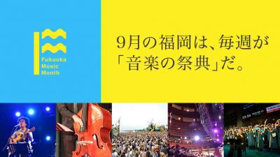 9月は福岡のフェスがアツい!福岡ミュージックマンスが今年も開幕!