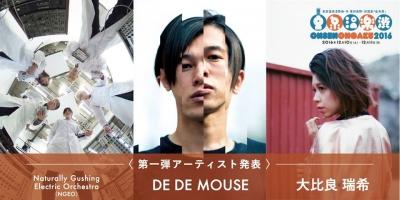 元祖温泉フェス「音泉温楽2016」第1弾で、DE DE MOUSE、大比良瑞希、Naturally Gushing Electric Orchestra