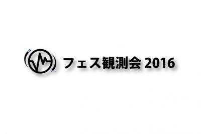 フェス主催者が一堂に会したワークショップ「フェス観測会2016」の報告書が無料公開開始