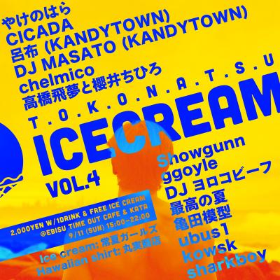 アイス食べ放題!? DJパーティー「常夏アイスクリーム」で夏を締めくくれ!