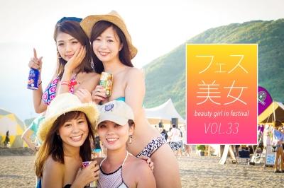 フェス美女033 | アヤノ・アユミ・ナツ・アサミさん@GREENROOM CAMP