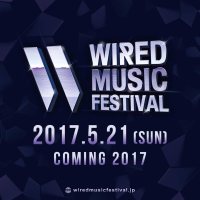 「WIRED MUSIC FESTIVAL」が2017年の開催を発表!