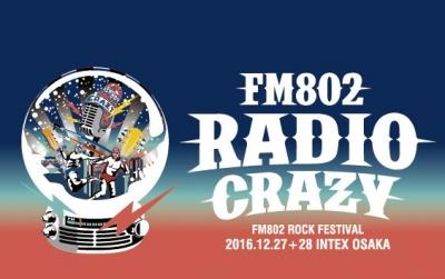 「RADIO CRAZY」第三弾発表でアレキ、スカパラ feat. Ken Yokoyama、HY+BIGMAMAら18組追加