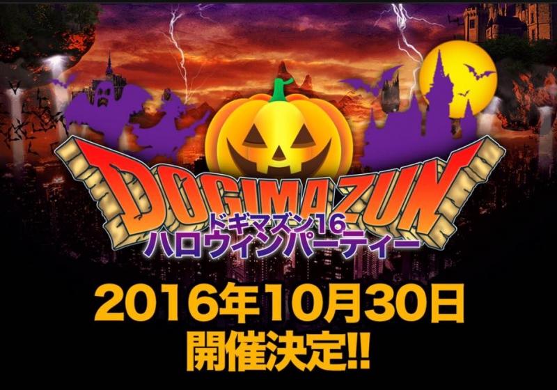 dogimazun2016-halloween
