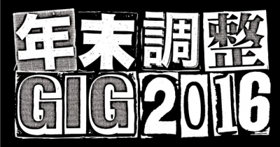 名古屋で開催される「年末調整GIG」第2弾発表でGLIM SPANKY、tofubeats、The Birthdayら追加