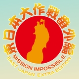 201701higashinihon