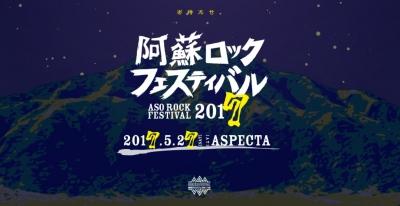 泉谷しげる発起人の「阿蘇ロックフェスティバル」来年5月に仕切り直し開催決定!