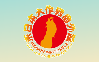 10-FEET主催「東日本大作戦番外編」第2弾発表でKen Yokoyama、NAMBA69、スカパラ、MWAMら追加