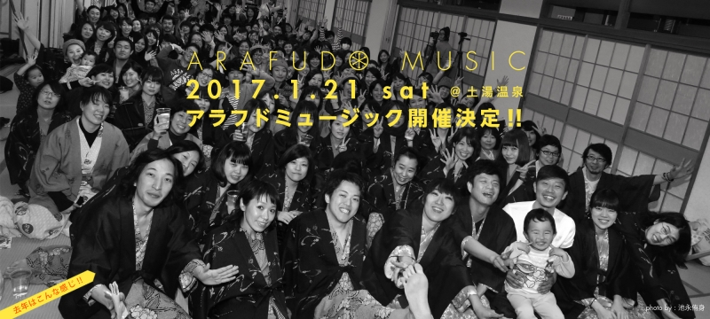 arafudo-music-17