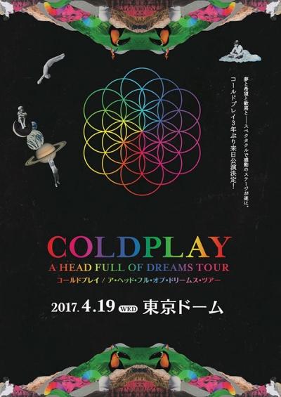 コールドプレイ来日公演は、2017年4月19日(水)東京ドームにて
