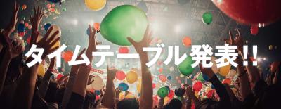 年越しはRADWIMPS!新年一発目はイエモンに!「COUNTDOWN JAPAN 16/17」タイムテーブル発表!