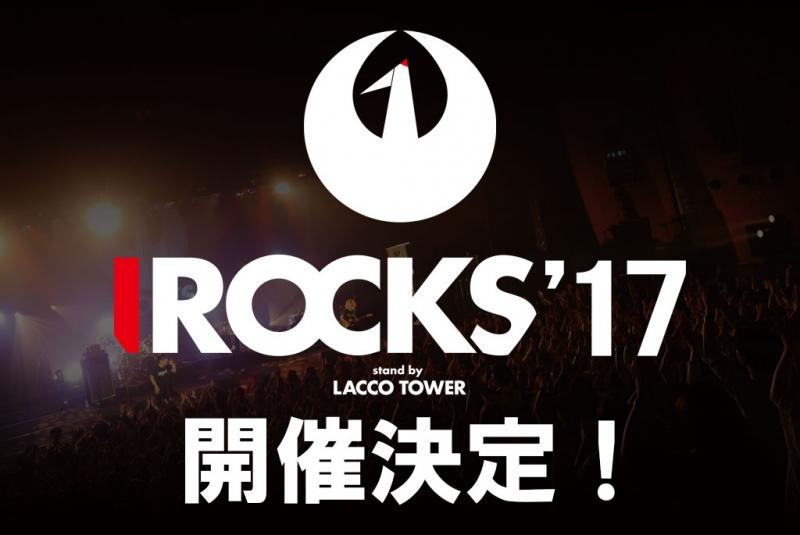 irocks2017