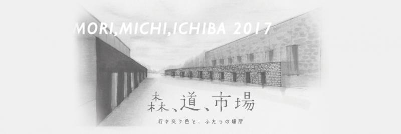 morimichiichiba2017