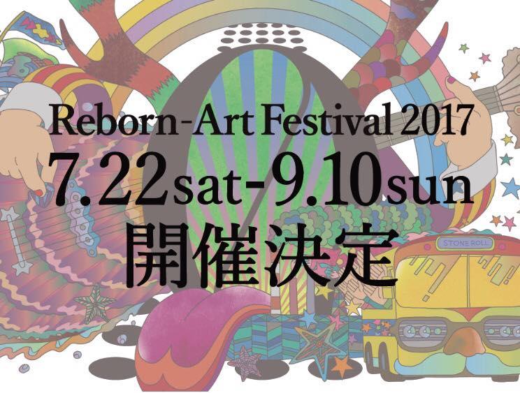 rebornartfestival2017