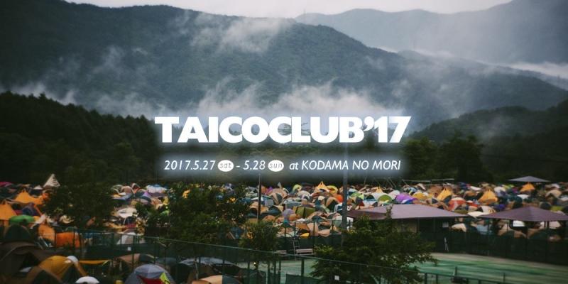 taicoclub2017