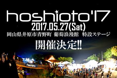 岡山の人気フェス「hoshioto」が2017年5月27日(土)に開催決定