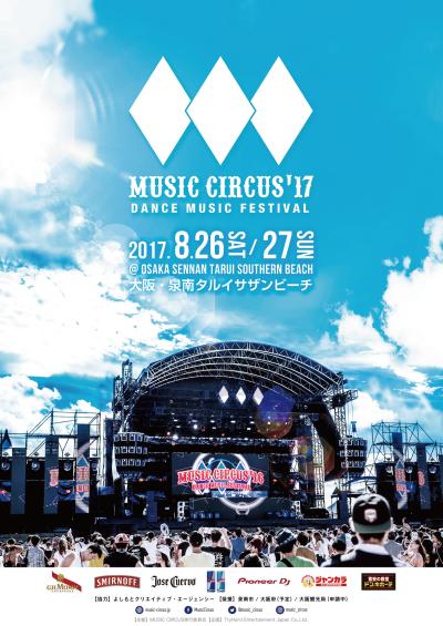 大阪アイデンティティを世界へ!「MUSIC CIRCUS'17」8月26日、27日にタルイサザンビーチにて開催