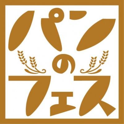 パン好き必見!横浜・赤レンガ倉庫で「パンのフェス2017」開催