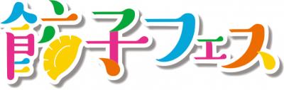 最強のシェアめし × 餃子女子!餃子の魅力を提案する「餃子フェス」が再び開催決定!