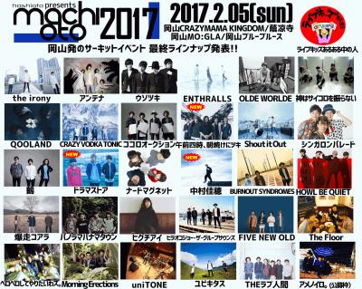 岡山サーキットフェス「machioto2017」最終ラインナップ&タイムテーブル発表