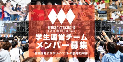 「MUSIC CIRCUS'17」で学生運営チームのメンバー募集がスタート!