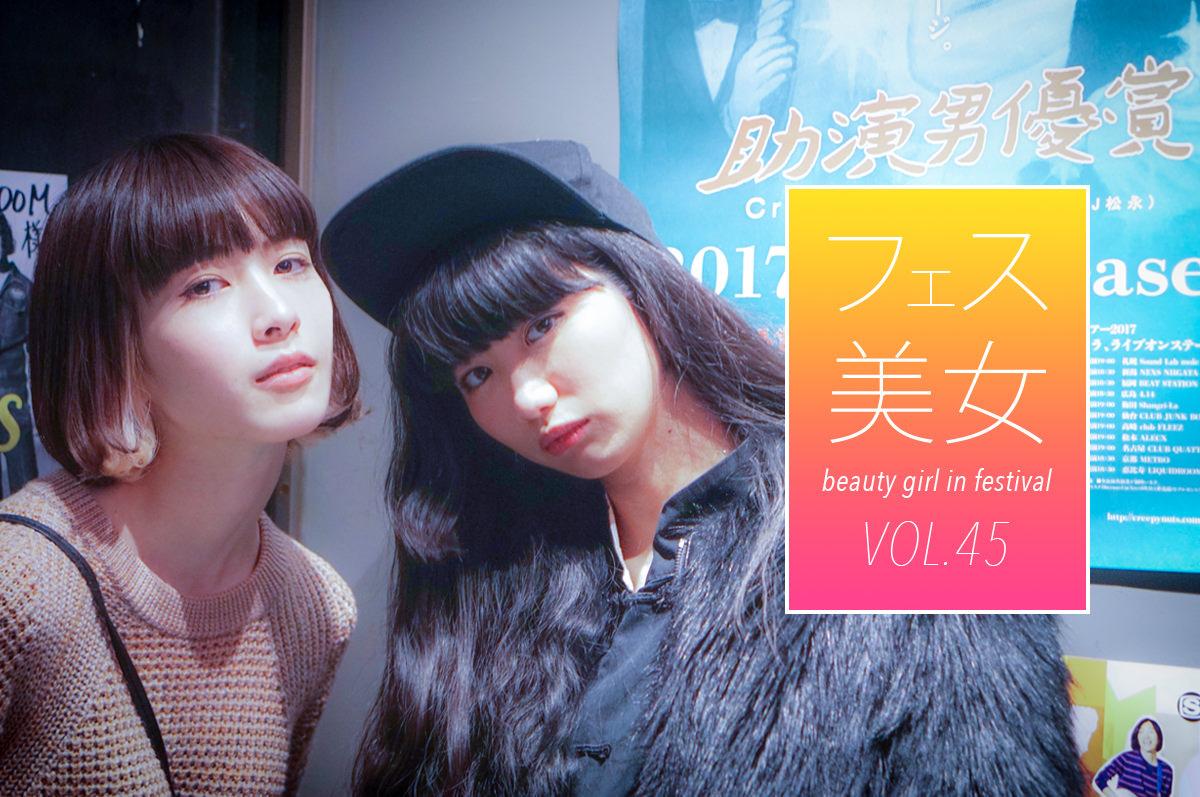 フェス美女045 | アリスムカイデさん・うちだゆうほさん@自分の踊りを踊ればいいんだよ