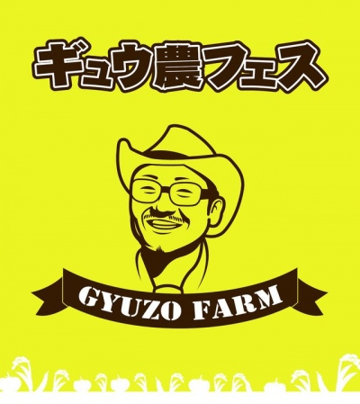 DOTAMA、ゆるめるモ出演「ギュウ農フェス~ROAD TO 栃木 2017 キックオフ!~」4月11日に開催