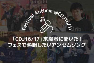 「CDJ16/17」来場者に聞いた!フェスで熱唱したいアンセムソング2016