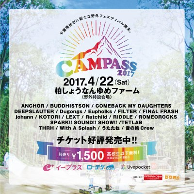千葉新フェス「CAMPASS 2017」の全出演アーティストが発表。BUDDHISTSON、SPARK!! SOUND!! SHOW!!ら追加