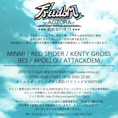 東日本大震災を伝え続ける音楽イベント「忘れない3.11」仙台Rensaにて開催決定