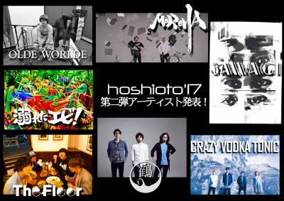 6年目を迎える岡山の野外フェス「hoshioto'17」第2弾で、MOROHA、溺れたエビ!、Sawagiら追加