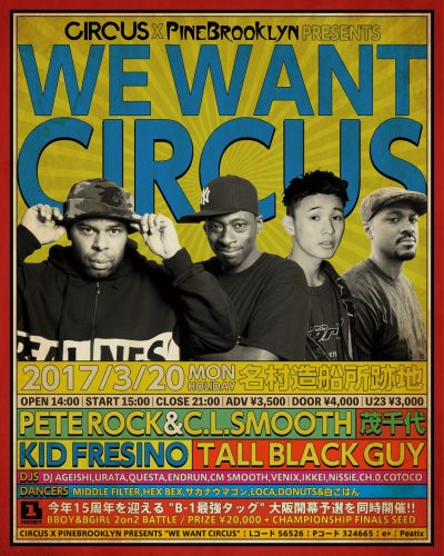 PETE ROCK&CL SMOOTHら出演の「WE WANT CIRCUS」大阪名村造船所跡地にて3月20日開催