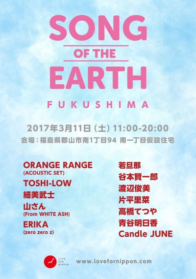 東日本大震災復興支援イベント「SONG OF THE EARTH -FUKUSHIMA-」にTOSHI-LOW、細美武士ら出演決定