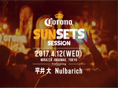 沖縄フェスへのキックオフパーティー「CORONA SUNSETS SESSION TOKYO」開催決定