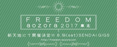 「FREEDOM aozora 2017 東北」新たな会場にて8月に開催が決定