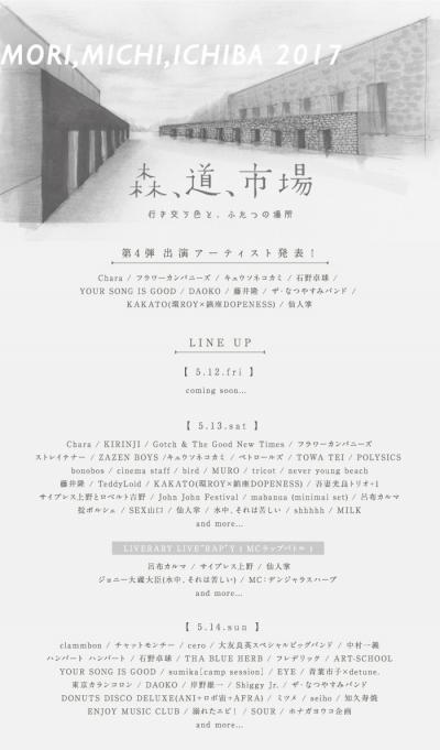 「森、道、市場2017」第4弾でChara、石野卓球、ユアソン、藤井隆ら10組出演決定