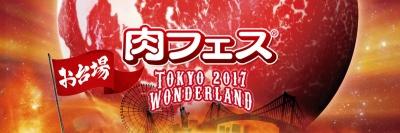 最強のフードエンタテイメント、史上最大規模で開催!「肉フェス」スペシャルステージ詳細発表