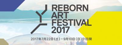 「Reborn-Art Festival 2017 × ap bank fes」開催決定!Bank Band出演も