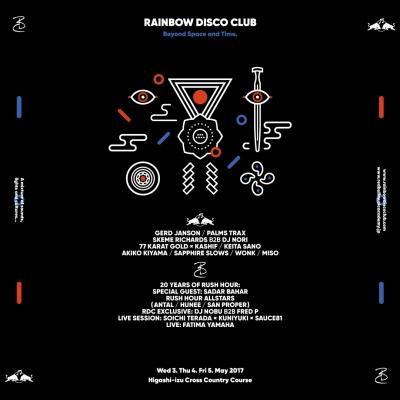 「RAINBOW DISCO CLUB 2017」 レッドブル・ミュージック・アカデミーフェスティバル・ステージの出演者発表